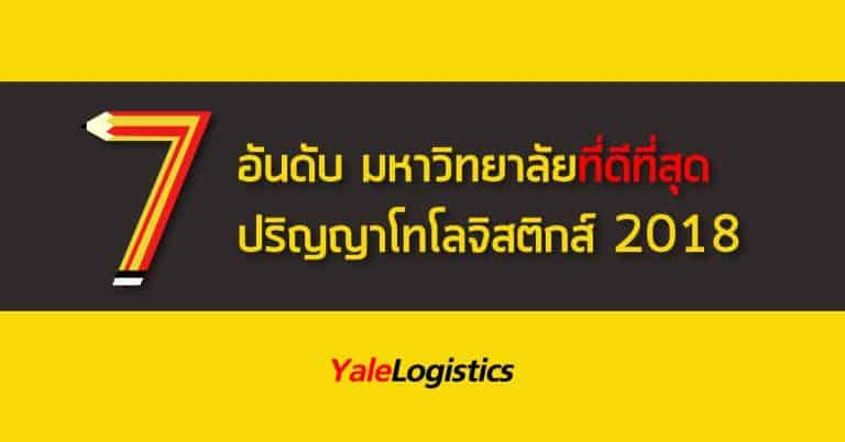 ชิปปิ้ง 7 อันดับมหาวิทยาลัยที่ดีที่สุด ปริญญาโทโลจิสติกส์ 2018 yalelogistics ชิปปิ้ง ชิปปิ้ง 7 อันดับมหาวิทยาลัยที่ดีที่สุด ปริญญาโทโลจิสติกส์ปี 2018 7                                                                                                                                             2018 yalelogistics 768x402