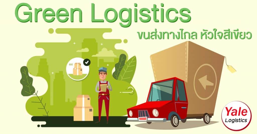 ชิปปิ้ง green logistics -yalelogistics ชิปปิ้ง ชิปปิ้ง Green Logistic ขนส่งทางไกล หัวใจสีเขียว green logistics yalelogistics 1024x536