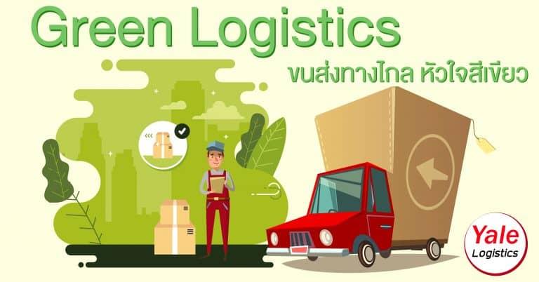 ชิปปิ้ง green logistics -yalelogistics ชิปปิ้ง ชิปปิ้ง Green Logistic ขนส่งทางไกล หัวใจสีเขียว green logistics yalelogistics 768x402