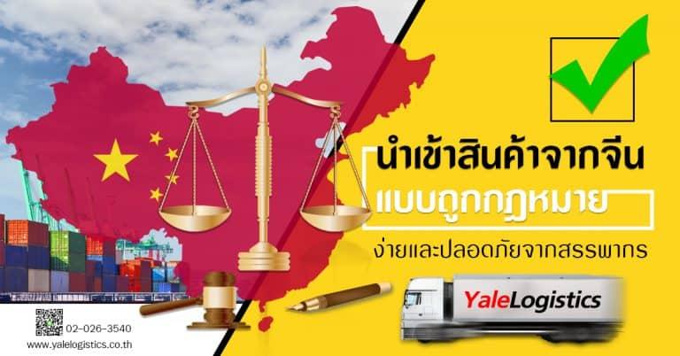 Shipping จีนนำเข้าสินค้าจากจีนแบบถูกกฎหมาย yalelogistics shipping จีน Shipping จีน นำเข้าสินค้าจากจีนแบบถูกต้องตามกฎหมาย ง่ายและประหยัด                                                                                            yalelogistics 768x402