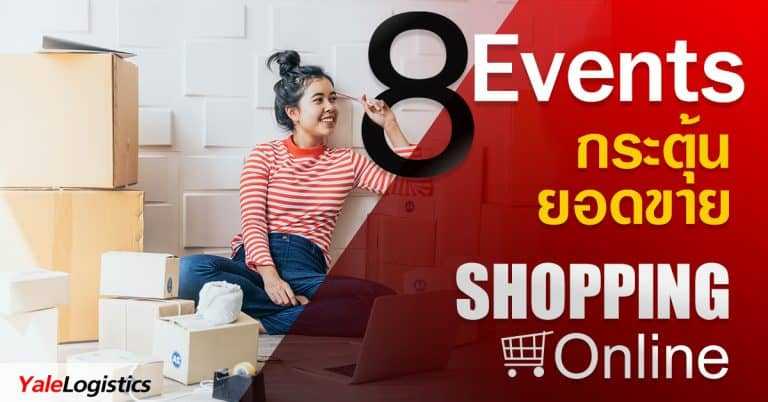 ชิปปิ้ง 8 Events กระตุ้นยอดขาย Shopping Online Yalelogistics ชิปปิ้ง ชิปปิ้ง 8 Events กระตุ้นยอดขาย Shopping Online                          size web 3 768x402