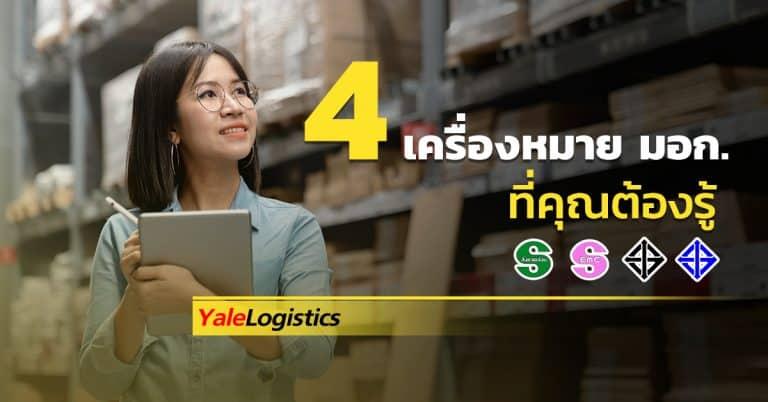 Shipping จีน 4 เครื่องหมาย มอก. Yalelogistics shipping จีน Shipping จีน กับเครื่องหมาย มอก. และสิ่งที่คุณต้องรู้ 4