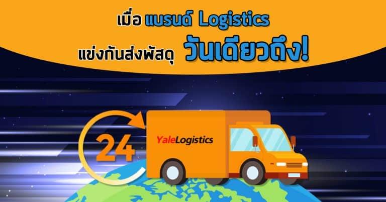 ชิปปิ้ง ส่งวันเดียวถึง Yalelogistics(1) ชิปปิ้ง ชิปปิ้ง เมื่อ Logistics หลายแบรนด์ แข่งขันส่งพัสดุวันเดียวถึง!                                            Yalelogistics1 768x402