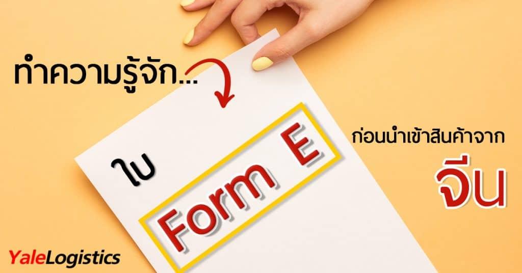 ชิปปิ้งจีน FormE_yaleLogistic ชิปปิ้งจีน ชิปปิ้งจีน ทำความรู้จักกับใบ Form E ก่อนนำเข้าสินค้าจากประเทศจีน FormE yaleLogistic 1024x536