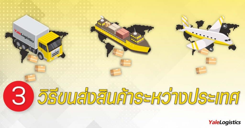 Shipping จีน 3 ขั้นตอนขนส่งสินค้าระหว่างประเทศ open_yalelogistics shipping จีน Shipping จีน รู้จักกับ 3 วิธี สำหรับการขนส่งสินค้าระหว่างประเทศ 3                                                                                               open yalelogistics 1024x536