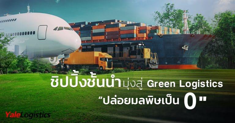 ชิปป้งชั้นนำมุ่งสู่ Green Logistics Yale Logistics ชิปปิ้ง ชิปปิ้งชั้นนำ มุ่งใช้ Green Logistics สู่การปล่อยมลพิษเป็นศูนย์                                                           Green Logistics Yale Logistics 768x402