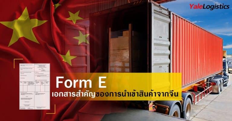 form e Form E เอกสารสำคัญของการนำเข้าสินค้าจากจีน Form E                                                                                                           Yalelogistics 1 1 768x402