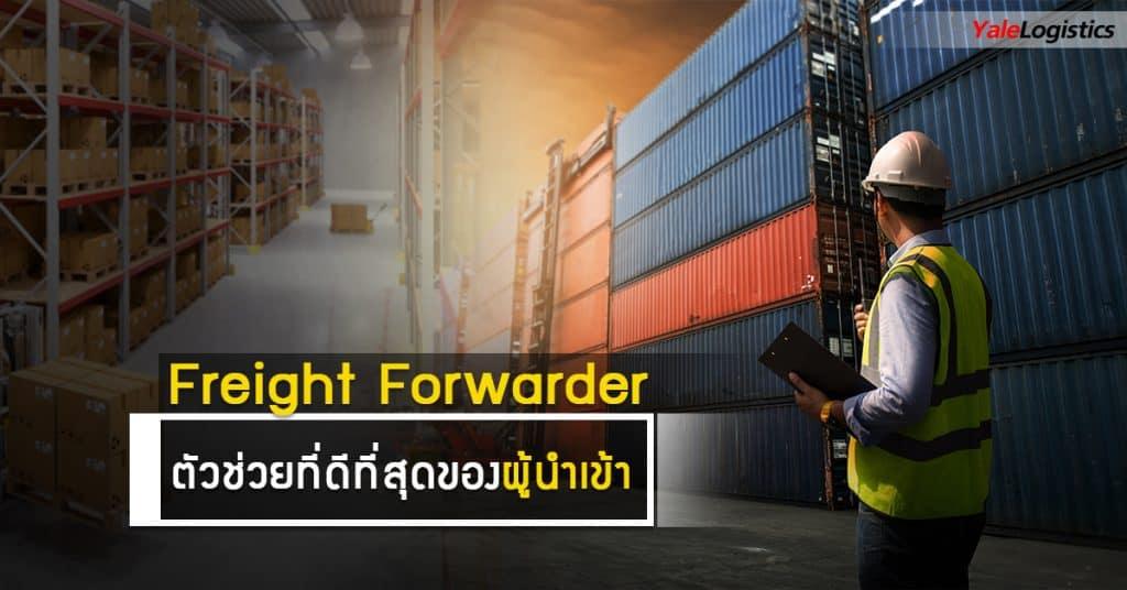 Freight Forwarder ตัวช่วยที่ดีที่สุดของผู้นำเข้า-Yalelogistics freight forwarder Freight Forwarder ตัวช่วยที่ดีที่สุดของผู้นำเข้า Freight Forwarder                                                                                            Yalelogistics 1024x536