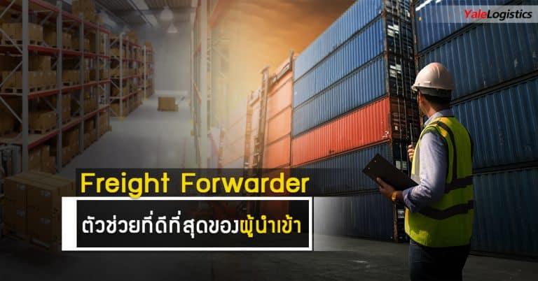Freight Forwarder ตัวช่วยที่ดีที่สุดของผู้นำเข้า-Yalelogistics freight forwarder Freight Forwarder ตัวช่วยที่ดีที่สุดของผู้นำเข้า Freight Forwarder                                                                                            Yalelogistics 768x402