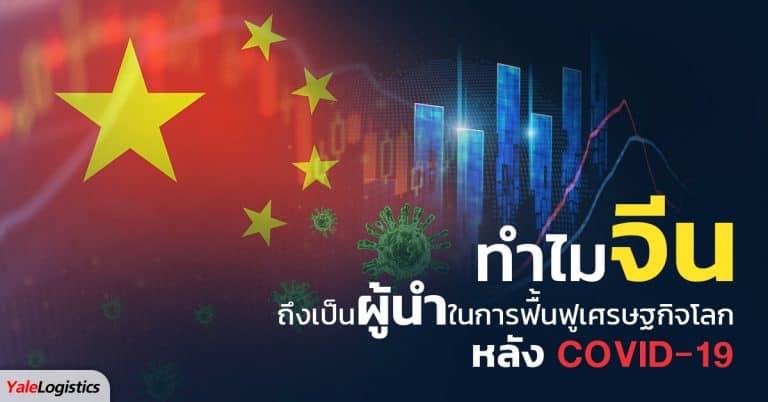 ชิปปิ้งจีน ทำไมจีนถึงเป็นผู้นำในการฟื้นฟูเศรษฐกิจโลก หลัง COVID-19-Yalelogistics ชิปปิ้งจีน ชิปปิ้งจีน ทำไมจีนถึงเป็นผู้นำในการฟื้นฟูเศรษฐกิจโลก หลัง COVID-19                                                                                                                                                                         COVID 19 Yalelogistics 768x402