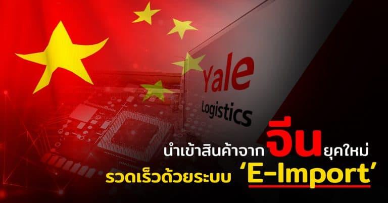 นำเข้าสินค้าจากจีนยุคใหม่ สะดวกรวดเร็วด้วยระบบอิเล็กทรอกนิกส์ -Yalelogistics นำเข้าสินค้าจากจีน นำเข้าสินค้าจากจีนยุคใหม่ สะดวกรวดเร็ว ด้วยระบบอิเล็กทรอกนิกส์                                                                                                                                                                                       Yalelogistics 768x402