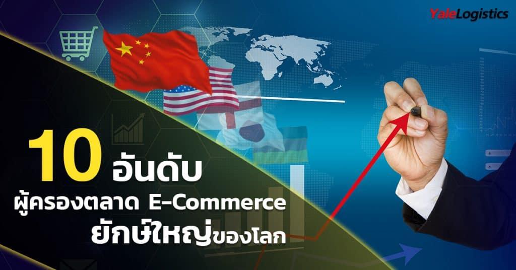 นำเข้าสินค้าจากจีน 10 ประเทศผู้ครองตลาด E-Commerce ยักษ์ใหญ่ของโลก-Yalelogistics นำเข้าสินค้าจากจีน นำเข้าสินค้าจากจีน 10 ประเทศผู้ครองตลาด E-Commerce ยักษ์ใหญ่ของโลก                                                        10                                                     E Commerce                                               Yalelogistics 1024x536