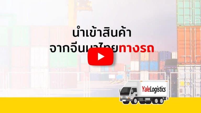 นำเข้าสินค้าจากจีน หน้าหลัก          video yale 768x432